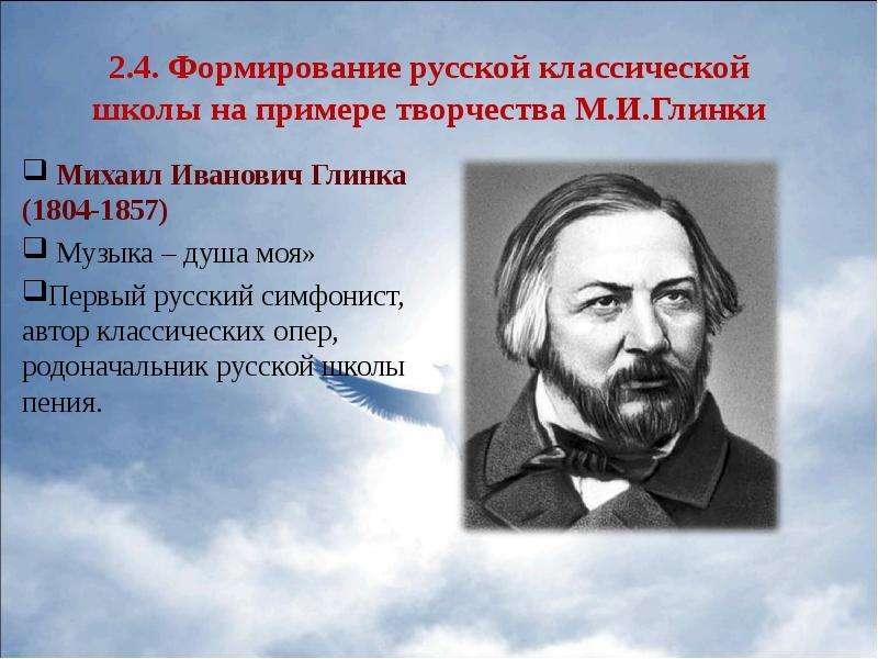Презентация Формирование русской классической школы на примере творчества М. И. Глинки