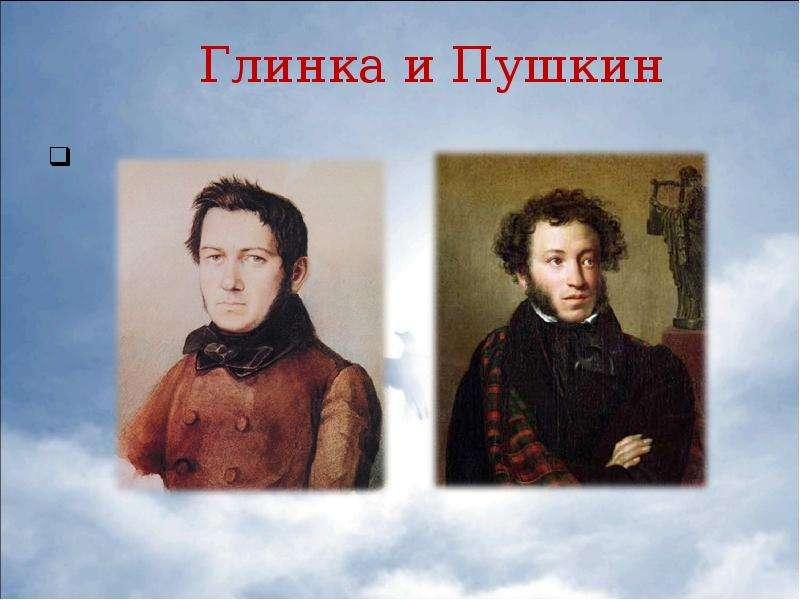 Глинка и Пушкин