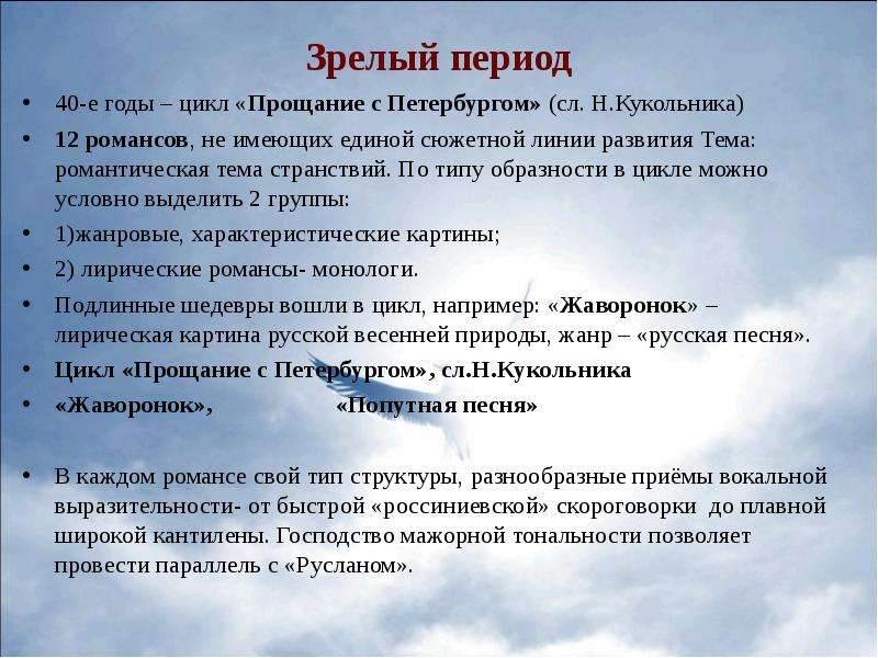 Зрелый период 40-е годы – цикл «Прощание с Петербургом» (сл. Н. Кукольника) 12 романсов, не имеющих