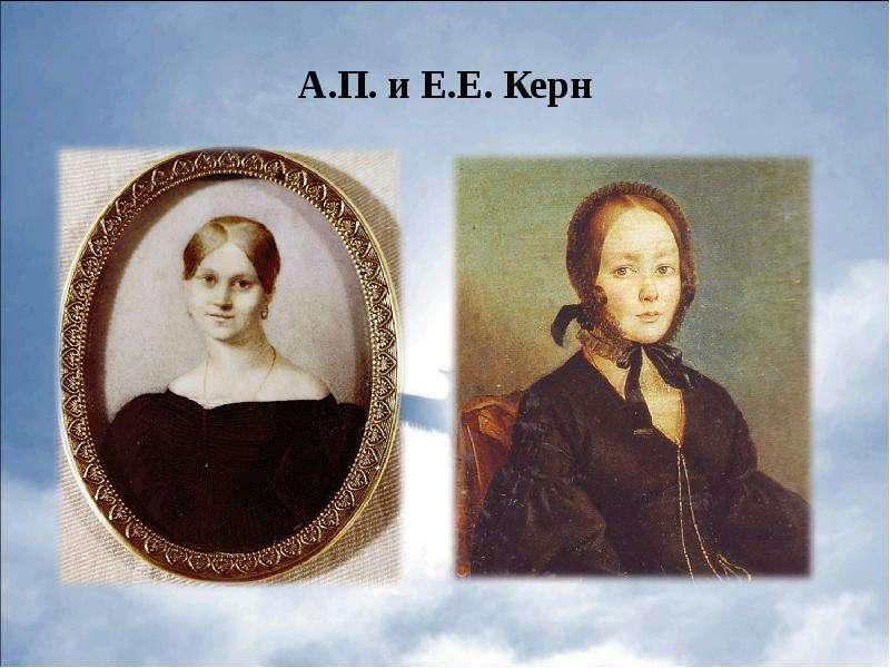 А. П. и Е. Е. Керн
