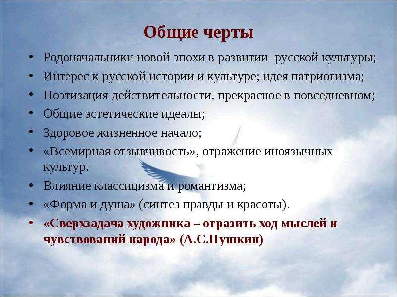 Общие черты Родоначальники новой эпохи в развитии русской культуры; Интерес к русской истории и куль