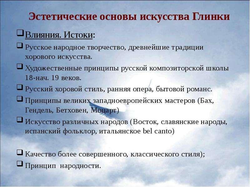 Эстетические основы искусства Глинки Влияния. Истоки: Русское народное творчество, древнейшие традиц