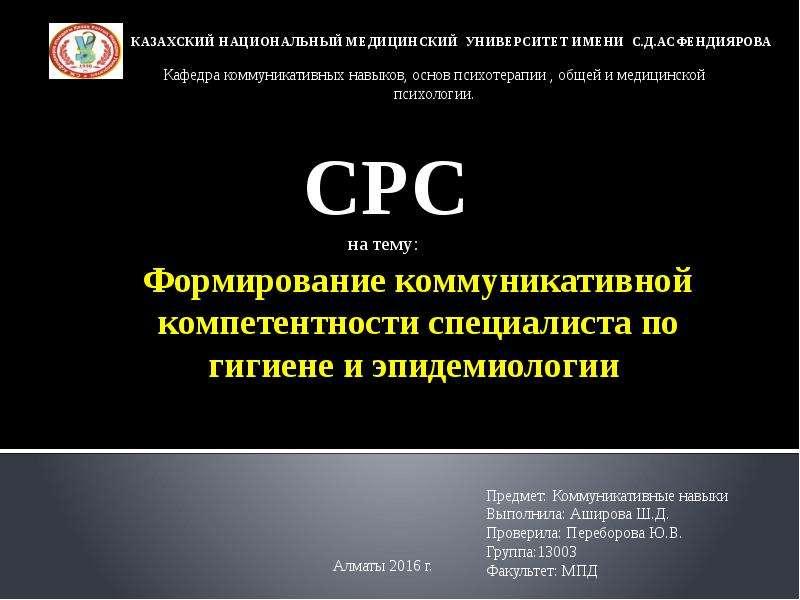 Презентация Формирование коммуникативной компетентности специалиста по гигиене и эпидемиологии