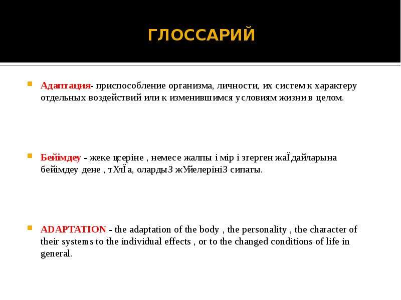 ГЛОССАРИЙ Адаптация- приспособление организма, личности, их систем к характеру отдельных воздействий