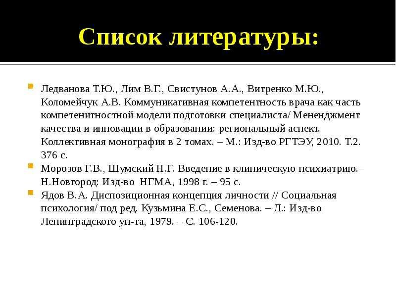 Список литературы: Ледванова Т. Ю. , Лим В. Г. , Свистунов А. А. , Витренко М. Ю. , Коломейчук А. В.