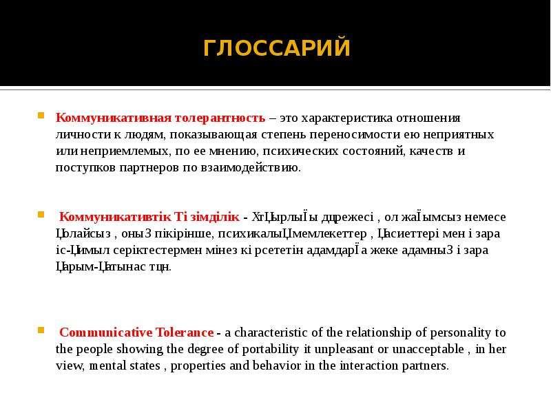 ГЛОССАРИЙ Коммуникативная толерантность – это характеристика отношения личности к людям, показывающа