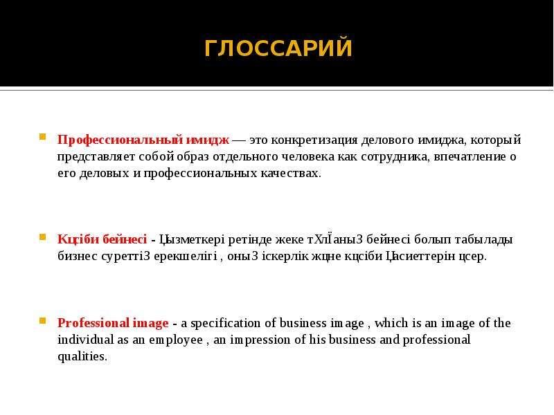 ГЛОССАРИЙ Профессиональный имидж — это конкретизация делового имиджа, который представляет собой обр