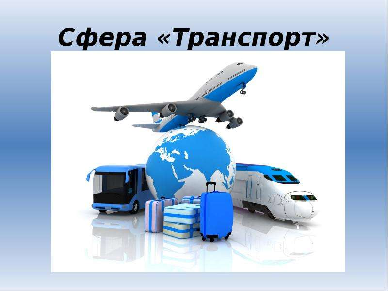 Сфера «Транспорт»