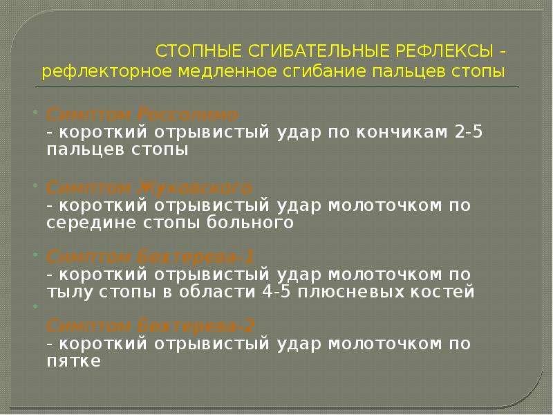 СТОПНЫЕ СГИБАТЕЛЬНЫЕ РЕФЛЕКСЫ - рефлекторное медленное сгибание пальцев стопы Симптом Россолимо - ко