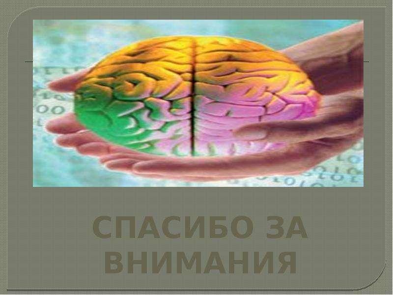 Двигательная система. Признаки центрального и периферического параличей. Методы исследования, слайд 45