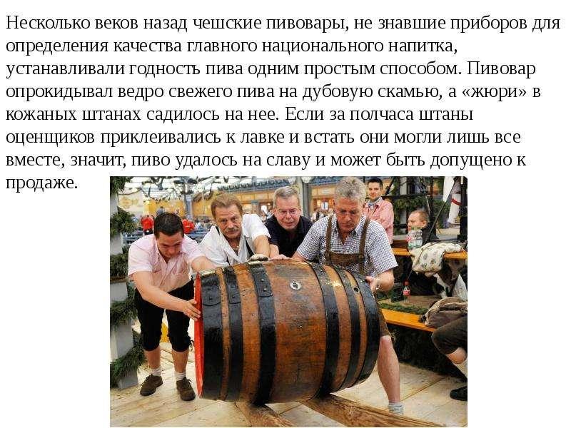 гостям интересные факты про пиво в картинках велика состоит шести