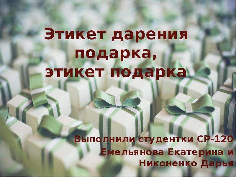 Презентация Этикет дарения подарка, этикет подарка