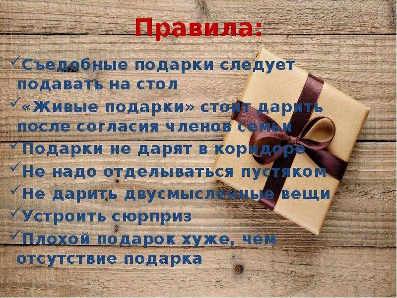 Правила: Съедобные подарки следует подавать на стол «Живые подарки» стоит дарить после согласия член