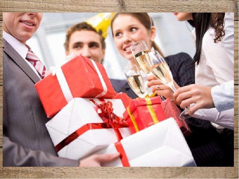 Этикет дарения подарка, этикет подарка, слайд 9