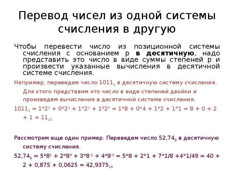 Перевод чисел из одной системы счисления в другую Чтобы перевести число из позиционной системы счисл