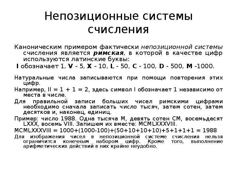 Каноническим примером фактически непозиционной системы счисления является римская, в которой в качес