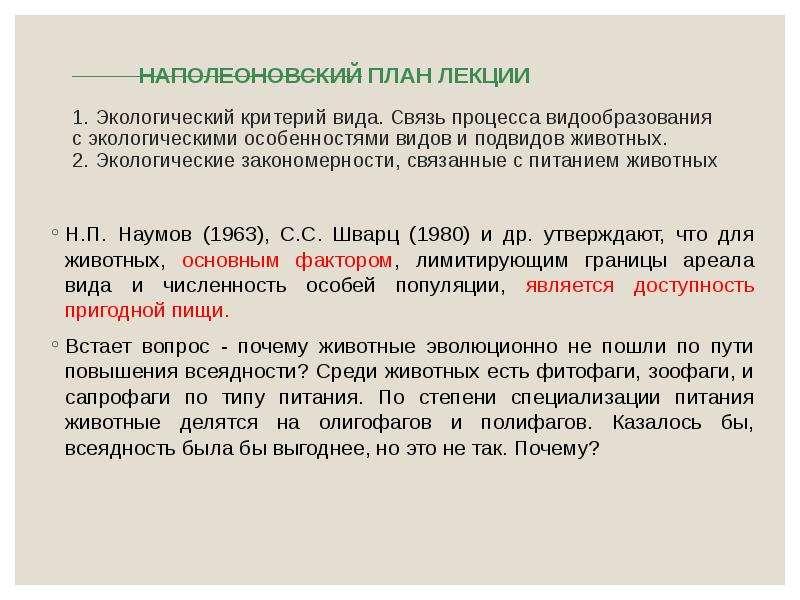 НАПОЛЕОНОВСКИЙ ПЛАН ЛЕКЦИИ 1. Экологический критерий вида. Связь процесса видообразования с экологич