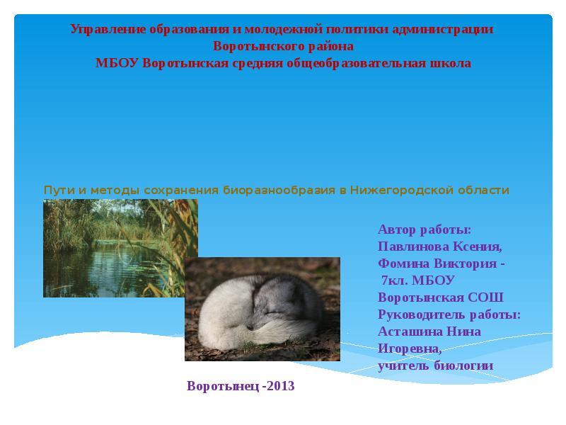 Презентация Пути и методы сохранения биоразнообразия в Нижегородской области