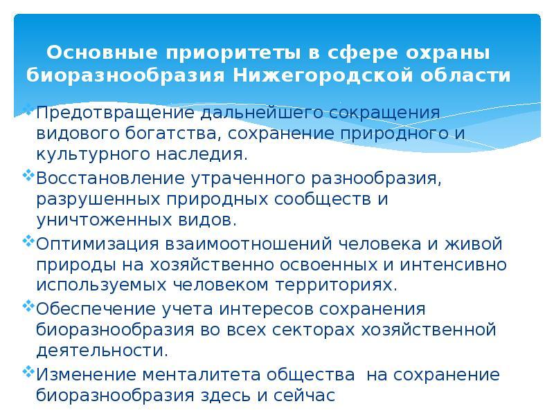 Основные приоритеты в сфере охраны биоразнообразия Нижегородской области Предотвращение дальнейшего