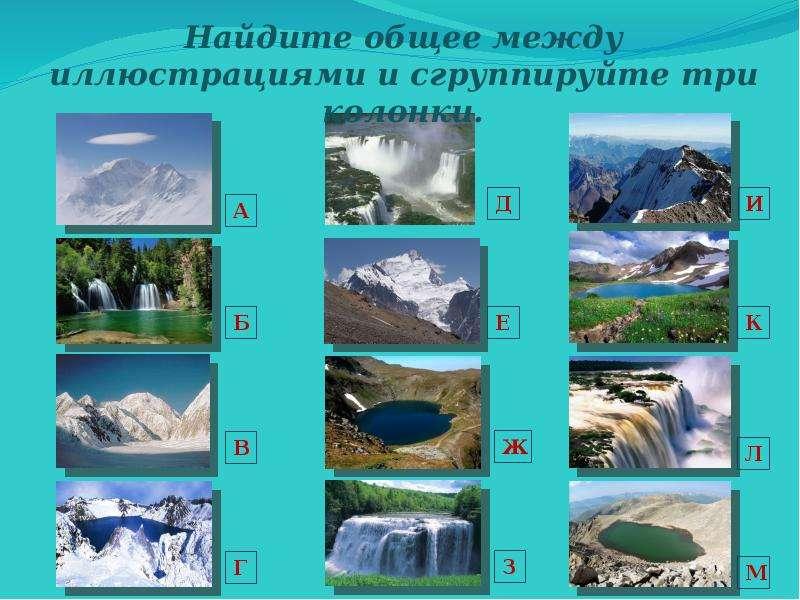 Использование упражнений по развитию мышления на уроках географии, слайд 9