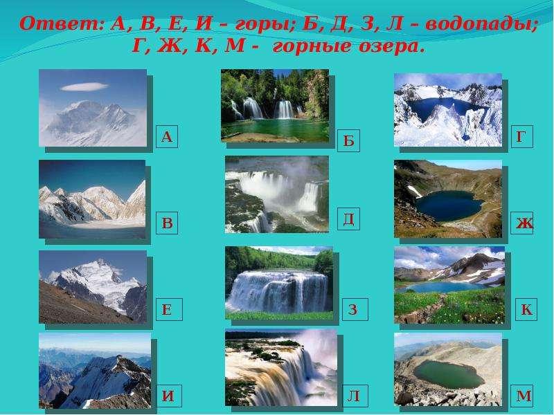 Использование упражнений по развитию мышления на уроках географии, слайд 10