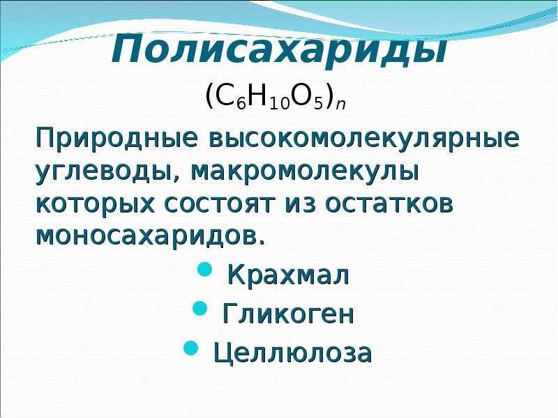 Полисахариды (C6H10O5)n Природные высокомолекулярные углеводы, макромолекулы которых состоят из оста
