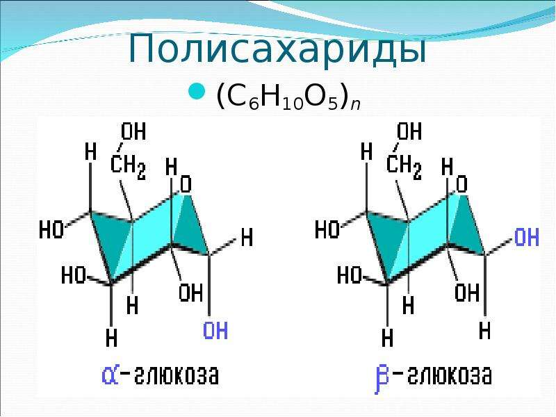 Полисахариды (C6H10O5)n
