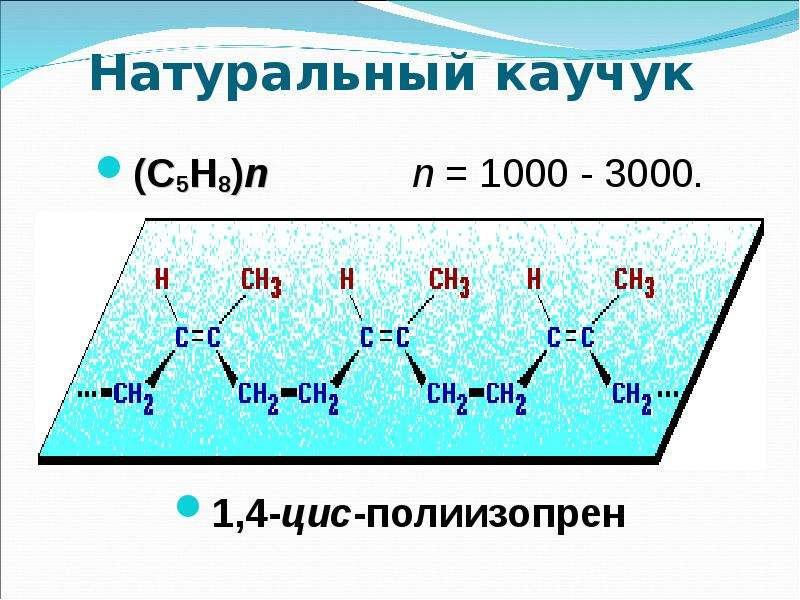 Натуральный каучук (С5Н8)n n = 1000 - 3000. 1,4-цис-полиизопрен