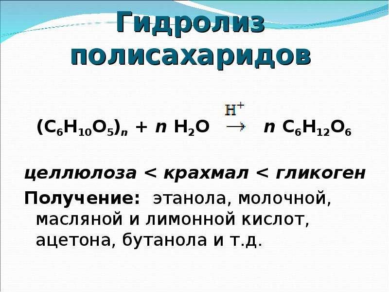 Гидролиз полисахаридов (C6H10O5)n + n H2O n C6H12O6 целлюлоза < крахмал < гликоген Получение: