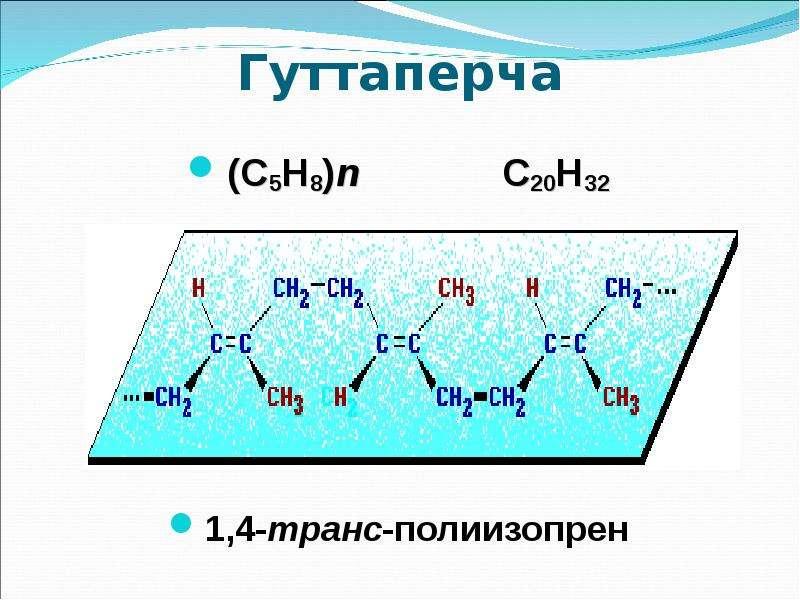 Гуттаперча (С5Н8)n С20Н32 1,4-транс-полиизопрен