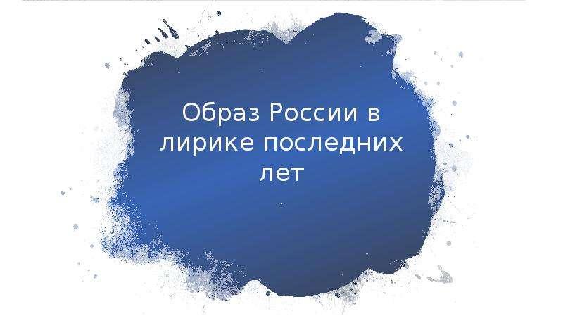 Презентация Образ России в лирике последних лет