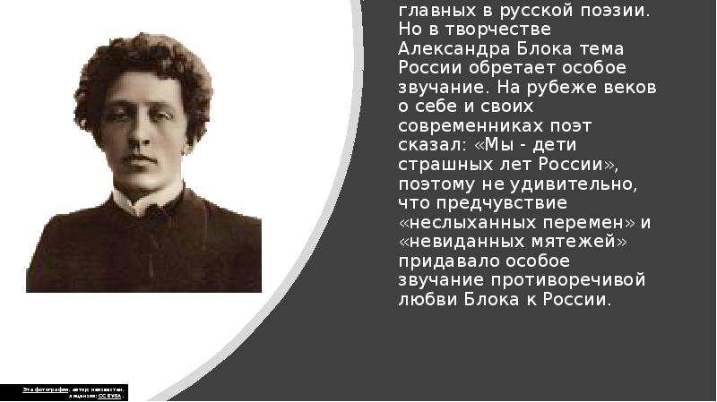 Тема родины - одна из главных в русской поэзии. Но в творчестве Александра Блока тема России обретае