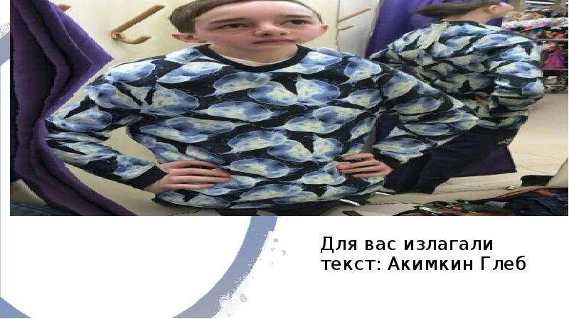 Для вас излагали текст: Акимкин Глеб