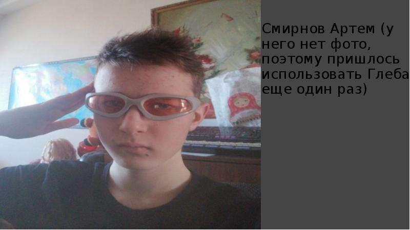 Смирнов Артем (у него нет фото, поэтому пришлось использовать Глеба еще один раз)