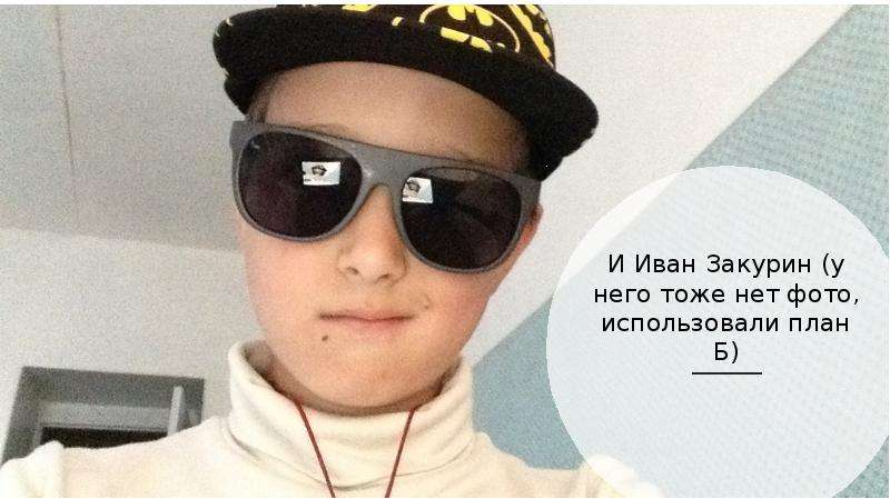 И Иван Закурин (у него тоже нет фото, использовали план Б)