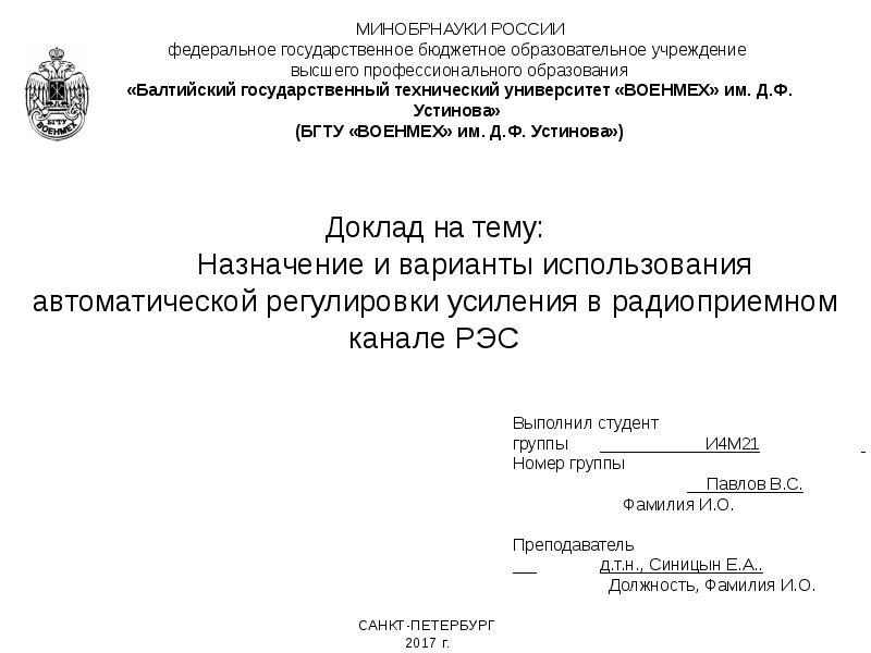 Презентация Назначение и варианты использования автоматической регулировки усиления в радиоприемном канале РЭС