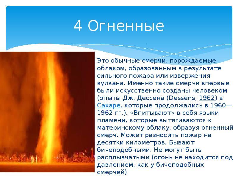 4 Огненные Это обычные смерчи, порождаемые облаком, образованным в результате сильного пожара или из
