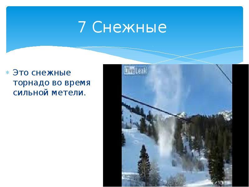 7 Снежные Это снежные торнадо во время сильной метели.