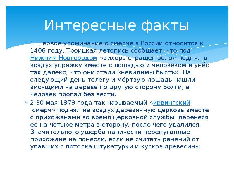 Интересные факты 1 Первое упоминание о смерче в России относится к 1406 году. Троицкая летопись сооб