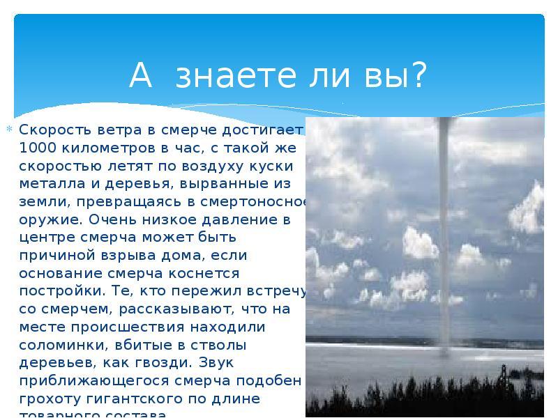 А знаете ли вы? Скорость ветра в смерче достигает 1000 километров в час, с такой же скоростью летят