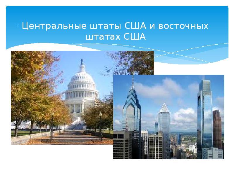1 Центральные штаты США и восточных штатах США