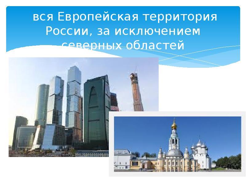 вся Европейская территория России, за исключением северных областей