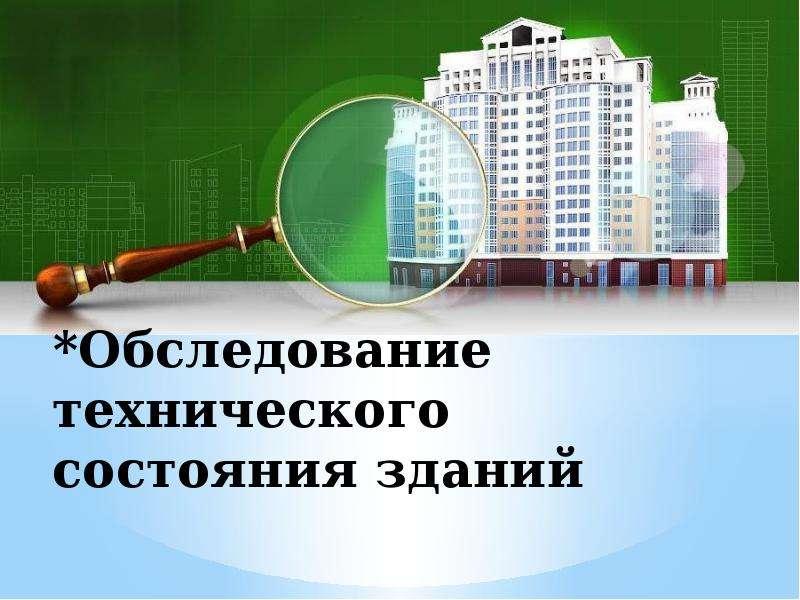 Презентация Обследование технического состояния зданий