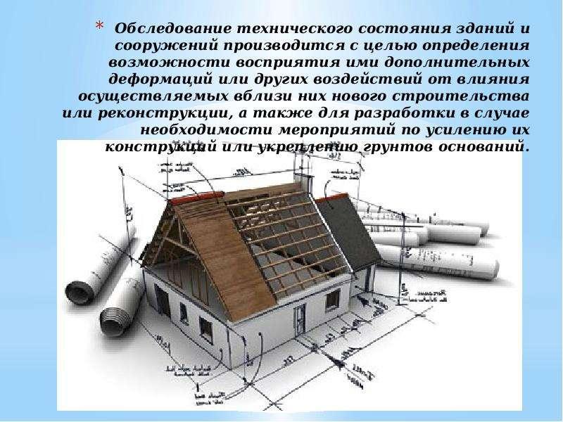 Обследование технического состояния зданий и сооружений производится с целью определения возможности