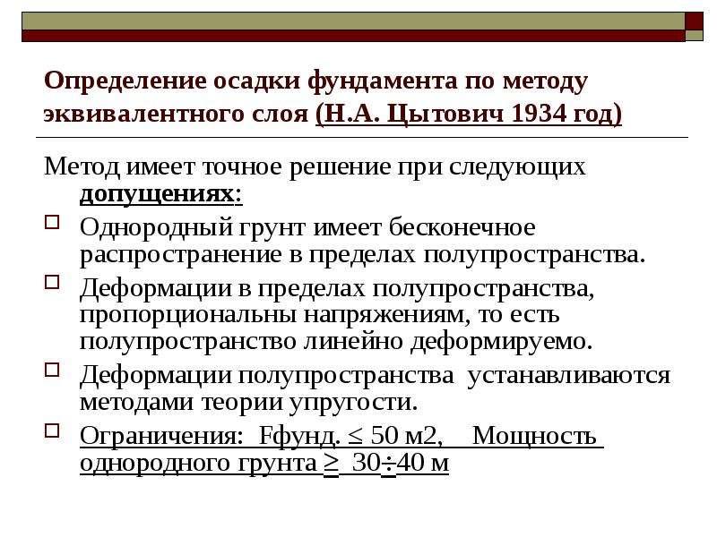 Определение осадки фундамента по методу эквивалентного слоя (Н. А. Цытович 1934 год) Метод имеет точ