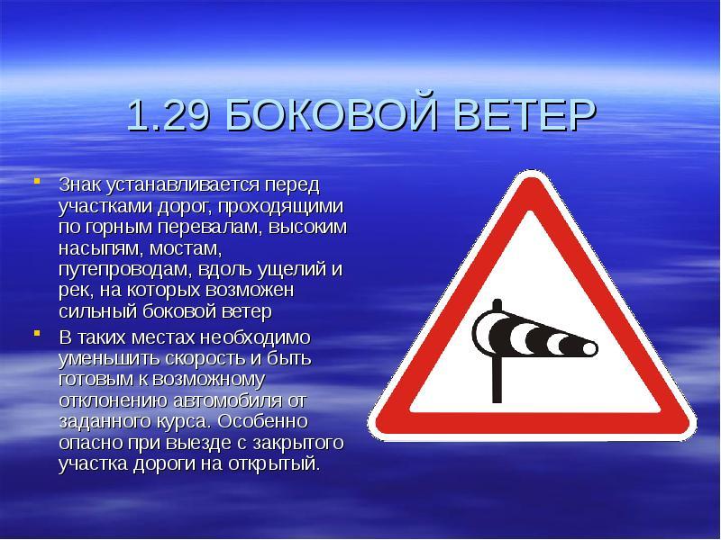 дорожные знаки картинки боковой ветер можно