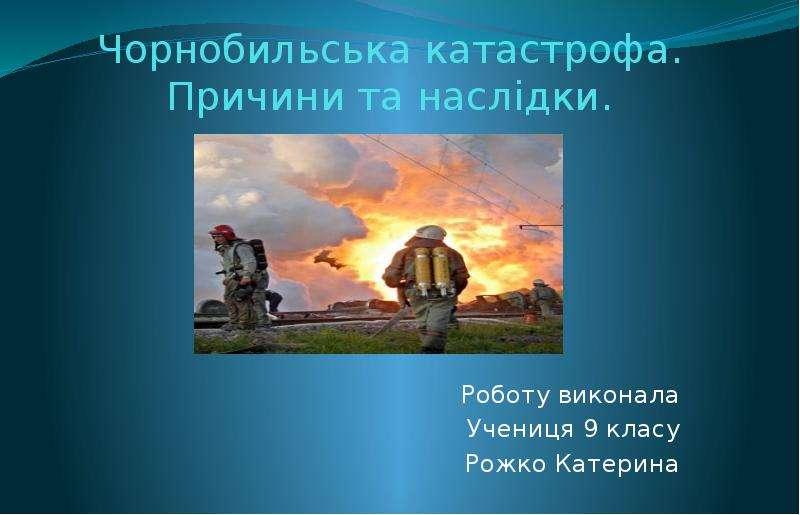 Презентация Чорнобильська катастрофа