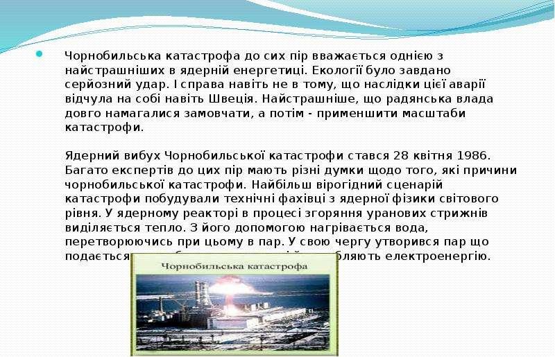 Чорнобильська катастрофа до сих пір вважається однією з найстрашніших в ядерній енергетиці. Екології