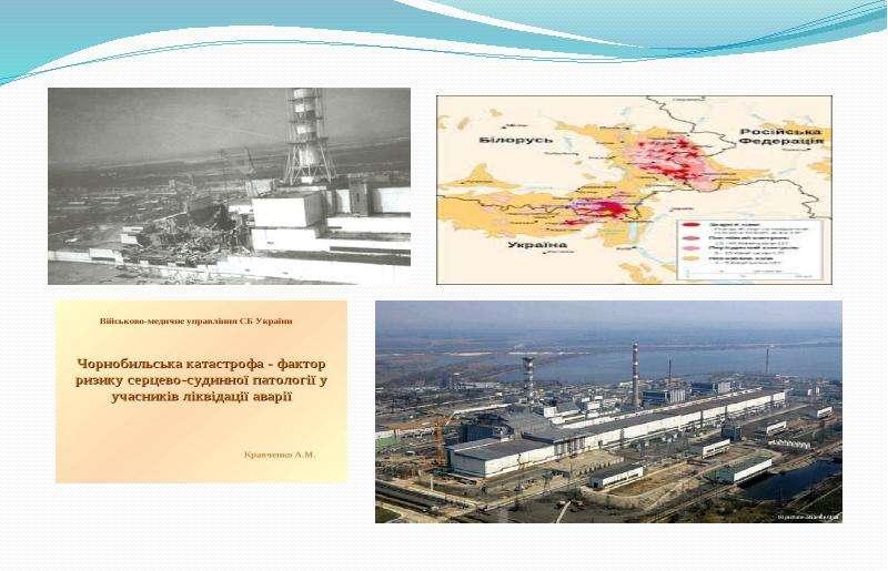 Чорнобильська катастрофа, рис. 4