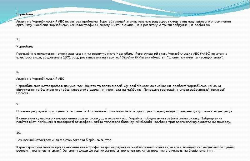 6. Чорнобиль Аварія на Чорнобильській АЕС як світова проблема. Боротьба людей зі смертельною радіаці